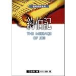 校園書房 Campus Books 聖經信息系列:約伯記