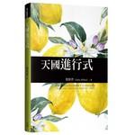 校園書房 Campus Books 天國進行式:21世紀天國門徒實踐手冊
