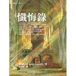 台灣商務印書館 The Commerical Press Taiwan 懺悔錄