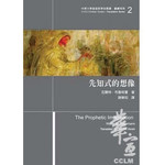 台灣基督教文藝 Chinese Christian Literature Council (TW) 先知式的想像