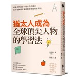 遠流 Yuan-Liou Publishing 猶太人成為全球頂尖人物的學習法