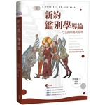 校園書房 Campus Books 新約鑑別學導論:方法論與應用指南