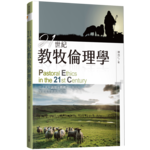 校園書房 Campus Books 21世紀教牧倫理學