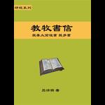 歸正 (TW) 研經系列:教牧書信:提摩太前後書、提多書