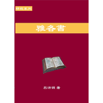 歸正 (TW) 研經系列:雅各書