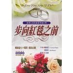 雅歌 Song of Songs Publishing House 步向紅毯之前:佳偶天成的婚前預備手冊