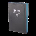 台灣聖經公會 The Bible Society in Taiwan 聖經.新標點和合本.神版/橫排型/串珠/藍色膠面藍邊