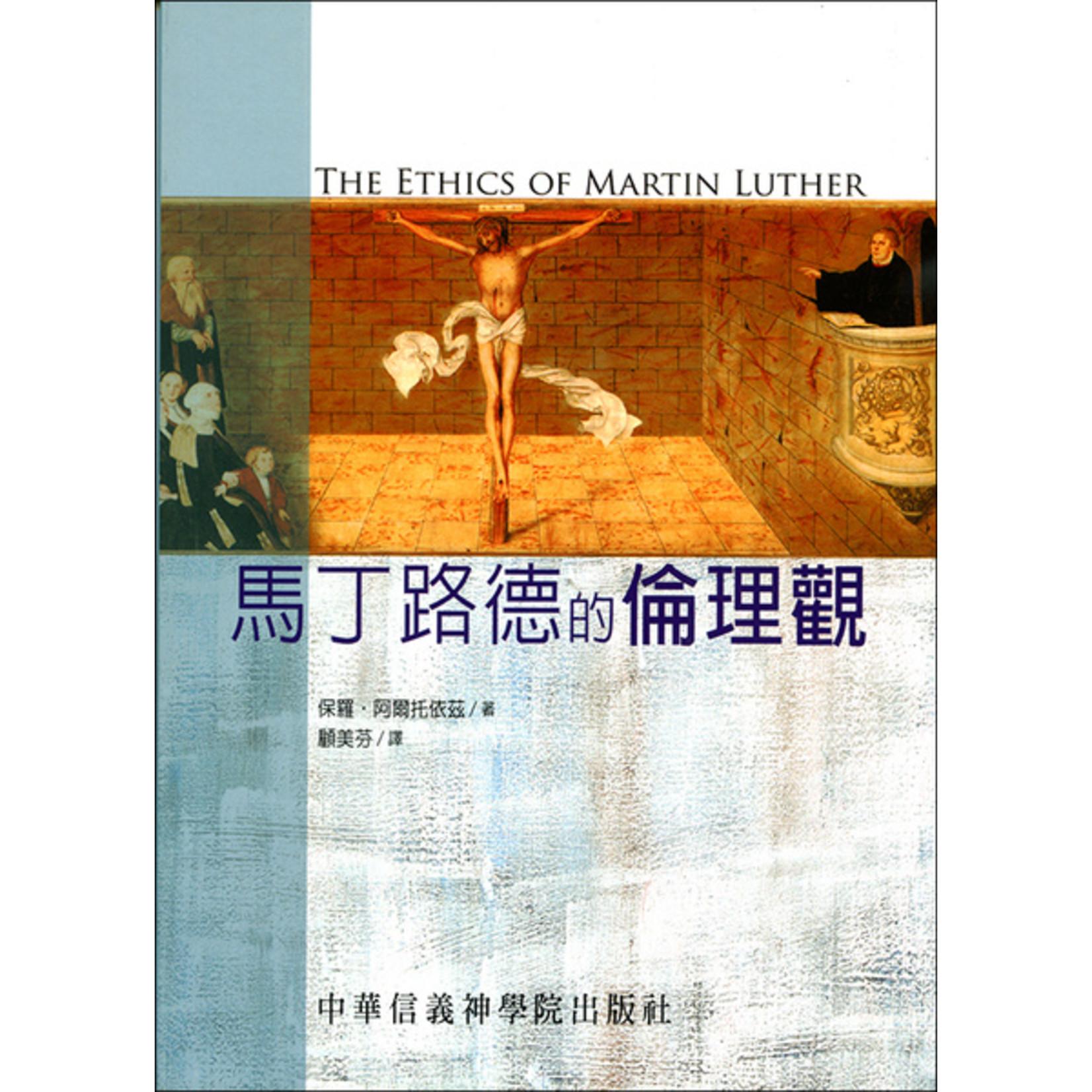 中華信義神學院 China Lutheran Seminary 馬丁路德的倫理觀 Ethics of Martin Luther
