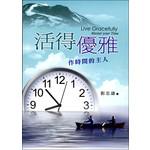 道聲 Taosheng Taiwan 活的優雅:作時間的主人