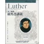 中華信義神學院 China Lutheran Seminary 馬丁路德:羅馬書講義(修訂版)