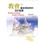 以琳 Elim (TW) 教會:重新探索神的設計藍圖(下)