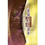 環球聖經公會 The Worldwide Bible Society 聖經.以賽亞書1-39章:環球聖經譯本(繁體.神字版)