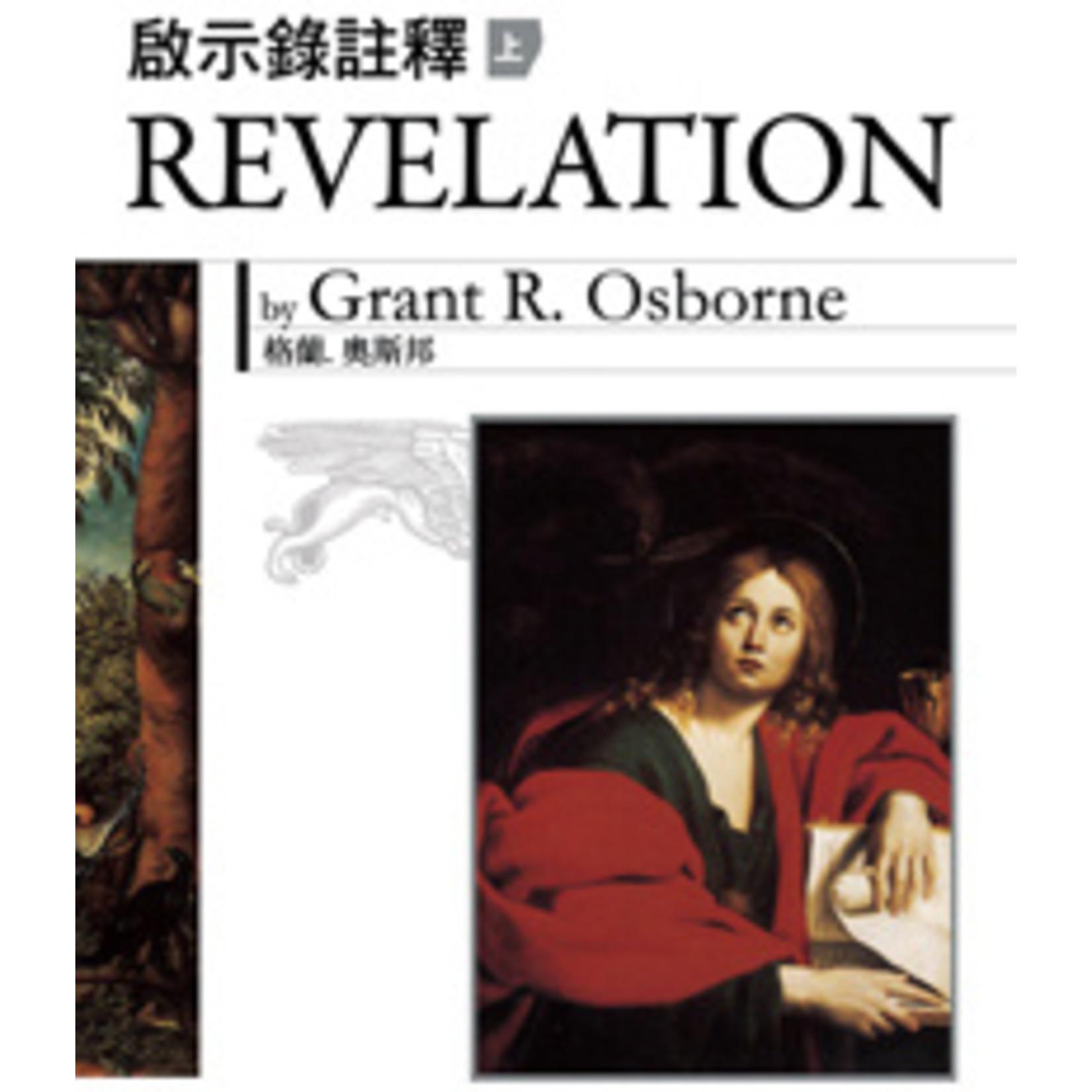 中華福音神學院 China Evangelical Seminary 啟示錄註釋(上) Revelation (vol. 1)