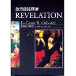 中華福音神學院 China Evangelical Seminary 啟示錄註釋(下)