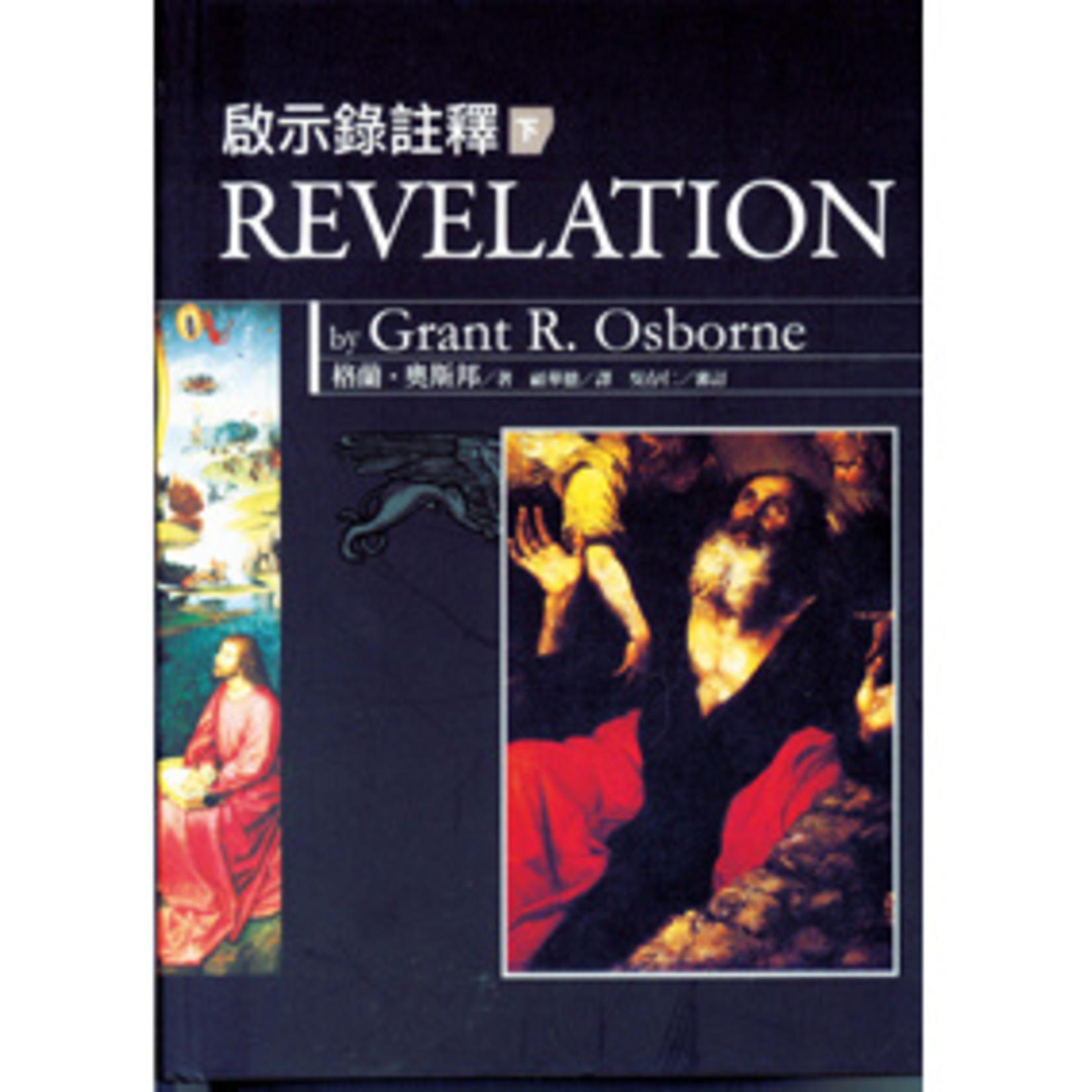 中華福音神學院 China Evangelical Seminary 啟示錄註釋(下) Revelation (vol. 2)
