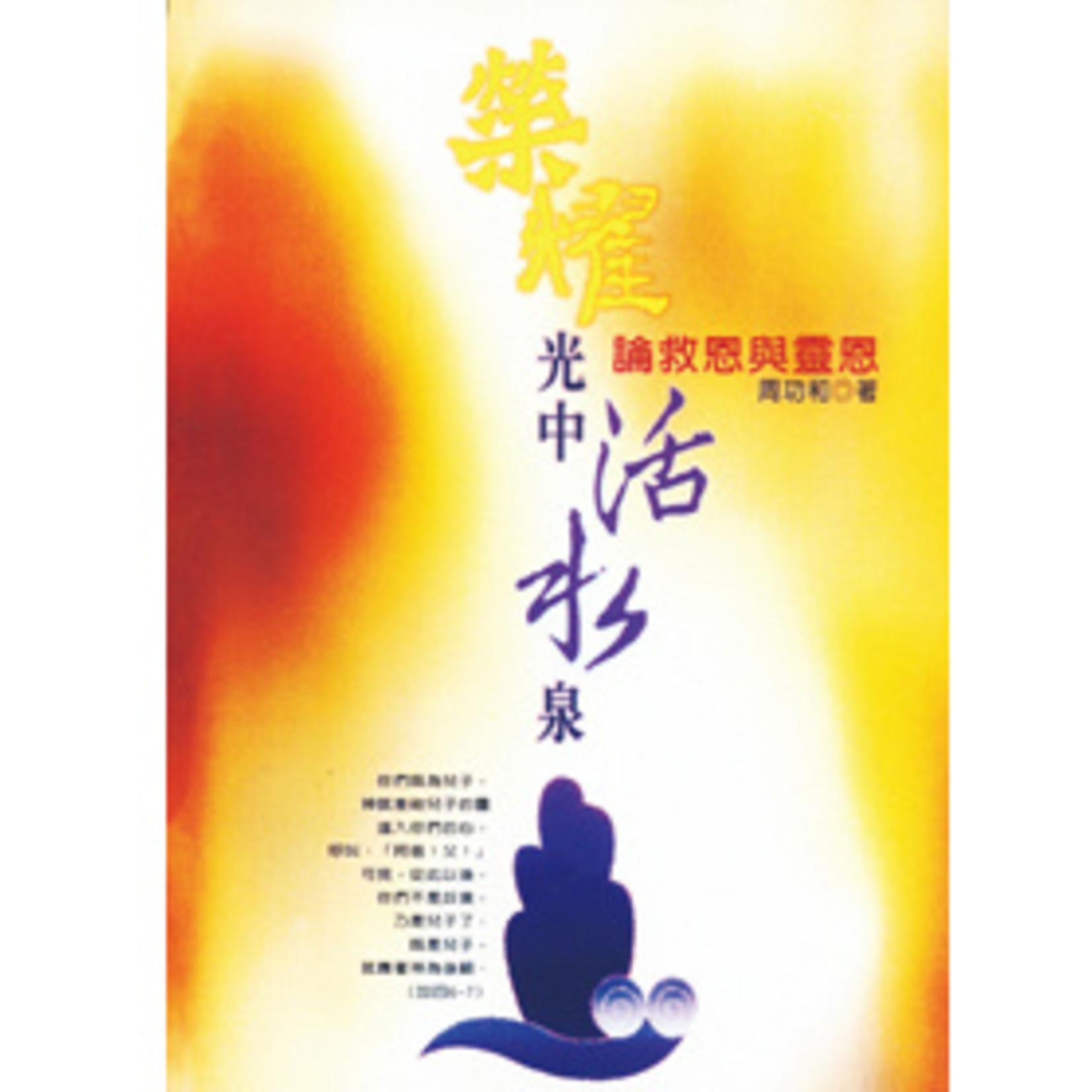 中華福音神學院 China Evangelical Seminary 榮耀光中活水泉:論救恩與靈恩