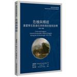 台灣基督教文藝 Chinese Christian Literature Council (TW) 危機與釋經 :  潘霍華在教會抗爭時期的聖經詮釋1935-1938