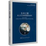 台灣基督教文藝 Chinese Christian Literature Council (TW) 生命之靈:田立克生態聖靈論的研究