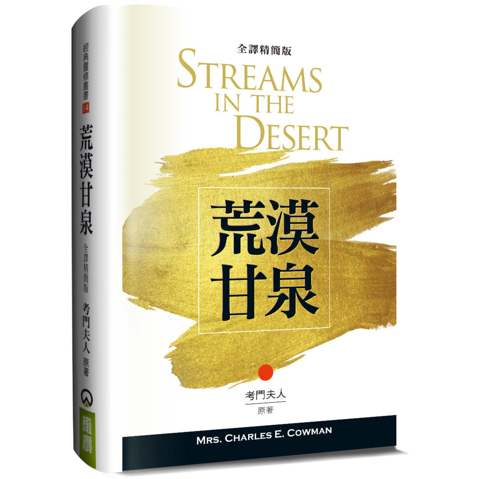 橄欖 Olive Press 荒漠甘泉(全譯精簡版) Streams in the Desert