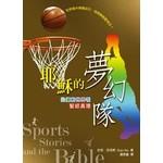 天恩 Grace Publishing House 耶穌的夢幻隊:從運動世界看聖經真理