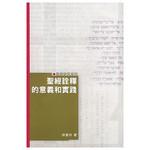 建道神學院 Alliance Bible Seminary 聖經詮釋的意義和實踐