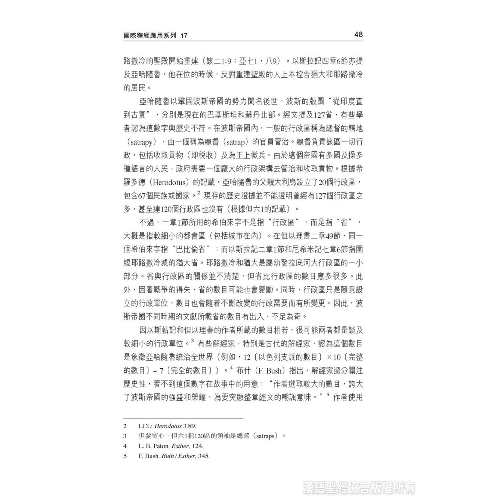 漢語聖經協會 Chinese Bible International 國際釋經應用系列17:以斯帖記(繁體) The NIV  Application Commentary: Esther
