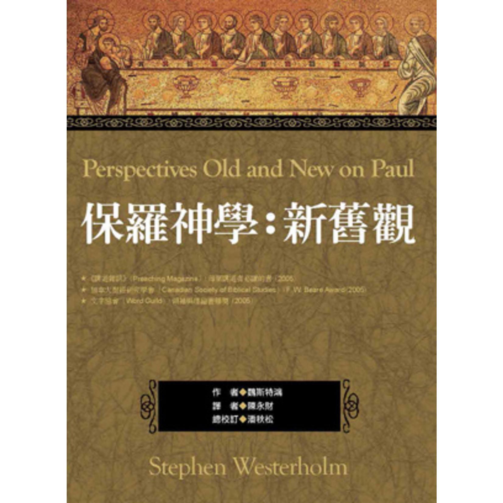 美國麥種傳道會 AKOWCM 保羅神學:新舊觀(繁體) Perspectives Old and New on Paul