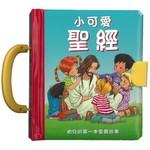 道聲 Taosheng Taiwan 小可愛聖經