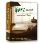 道聲 Taosheng Taiwan 華理克查經法:幫助你享受讀經的12種方法