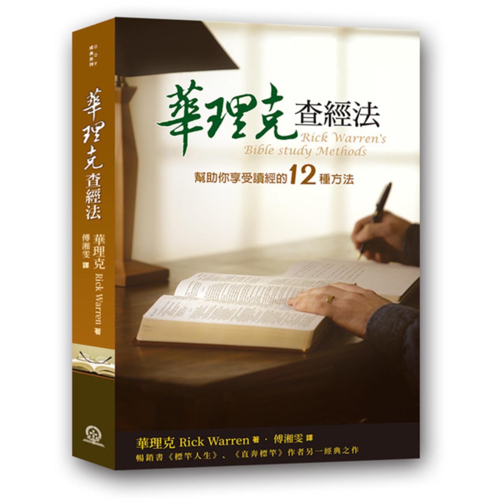 道聲 Taosheng Taiwan 華理克查經法:幫助你享受讀經的12種方法 Rick Warren's Bible Study Methods