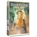 中華福音神學院 China Evangelical Seminary 希伯來智慧透析:認識智慧,應用智慧