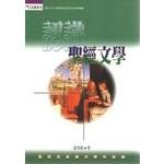 校園書房 Campus Books 認識聖經文學
