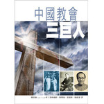 橄欖 Olive Press 中國教會三巨人