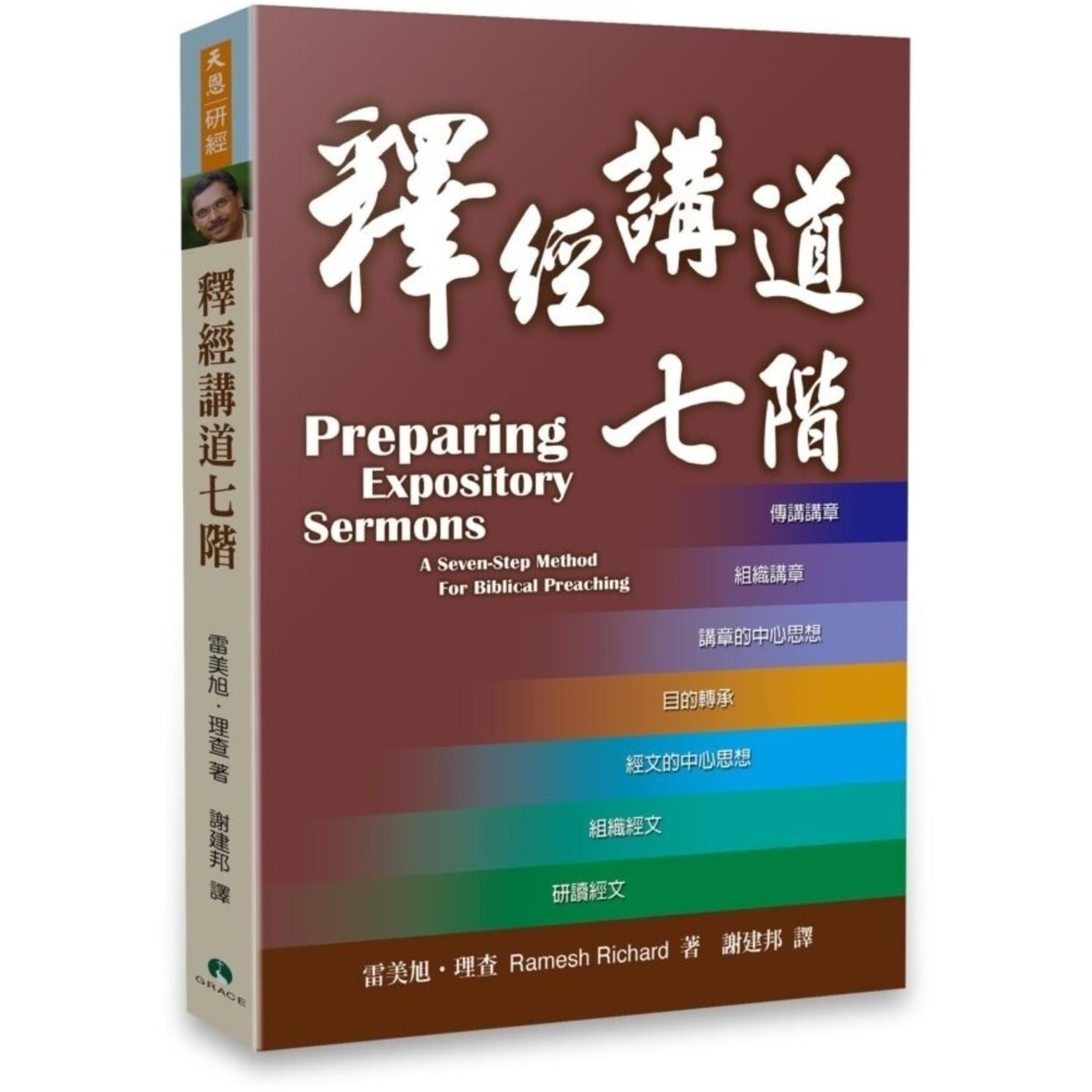 天恩 Grace Publishing House 釋經講道七階 Preparing Expository Sermons--A Seven-Step Method For Biblical Preaching