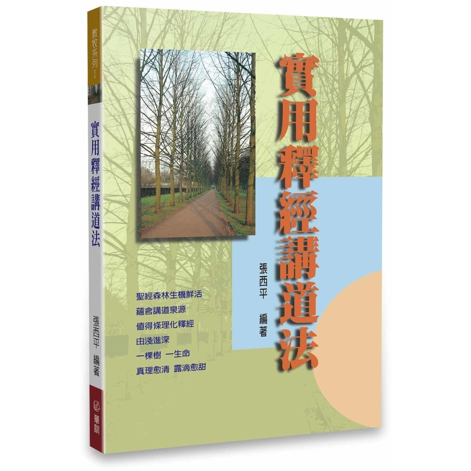 華人基督徒培訓供應中心 Chinese Christian Training Resources Center 實用釋經講道法