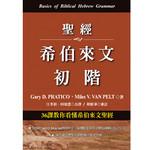 中華福音神學院 China Evangelical Seminary 聖經希伯來文初階:36課教你看懂希伯來文聖經