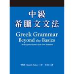 中華福音神學院 China Evangelical Seminary 中級希臘文文法