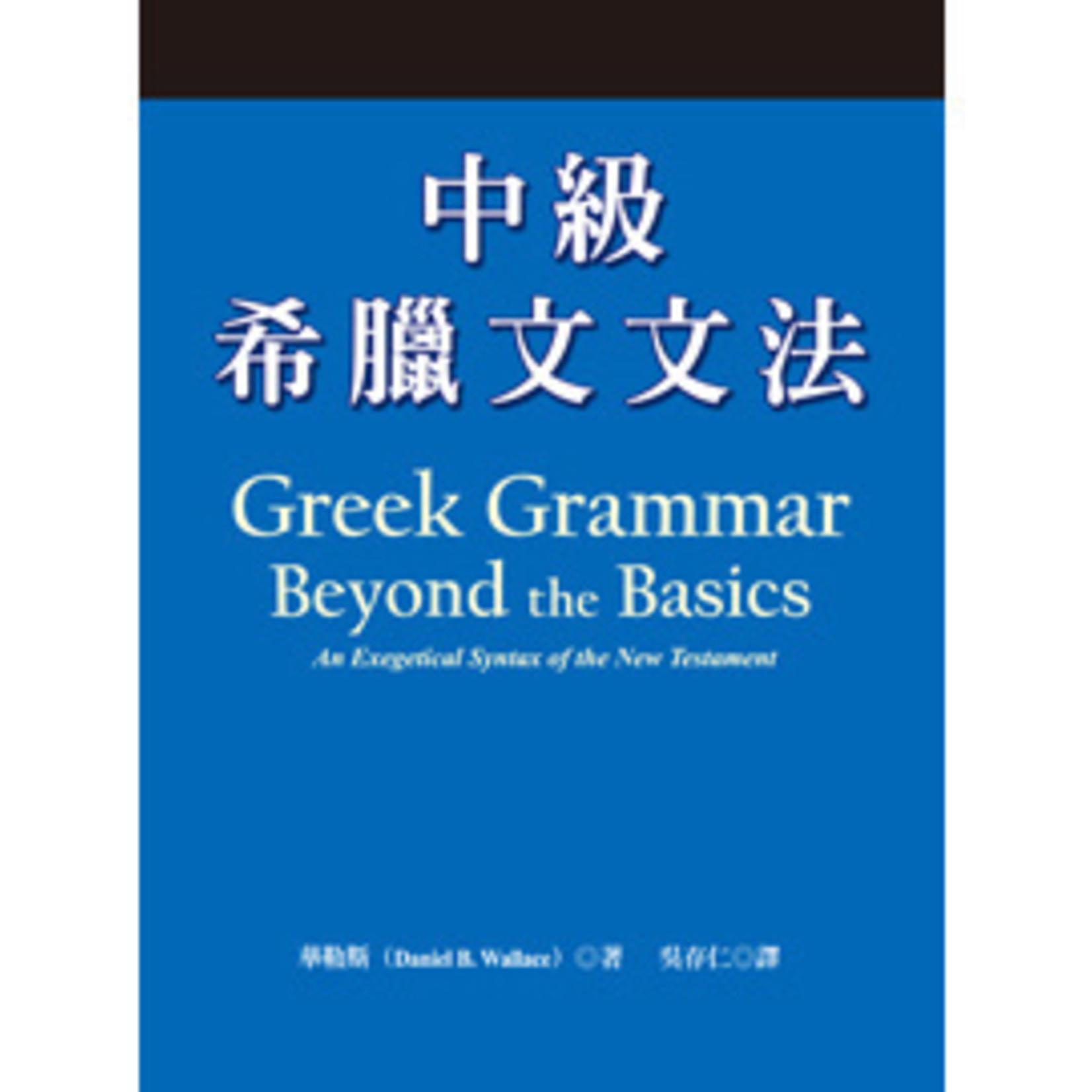 中華福音神學院 China Evangelical Seminary 中級希臘文文法 Greek Grammar Beyond the Basics