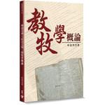 中華福音神學院 China Evangelical Seminary 教牧學概論:林道亮博士紀念文集(新版)