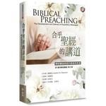 中華福音神學院 China Evangelical Seminary 合乎聖經的講道:釋經講道信息的發展與表達(原書名:實用解經講道)