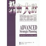 中華福音神學院 China Evangelical Seminary 教會大計:策略性計畫的九個步驟