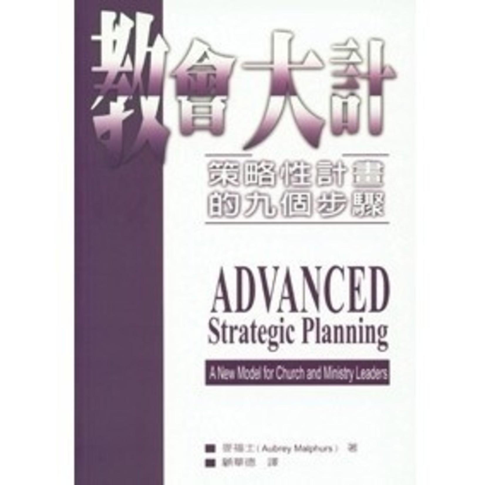 中華福音神學院 China Evangelical Seminary 教會大計:策略性計畫的九個步驟 Advanced Strategic Planning--A New Model for Church and Ministry Leaders