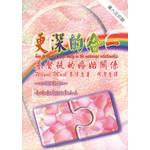 天道書樓 Tien Dao Publishing House 更深的合一:基督徒的婚姻關係
