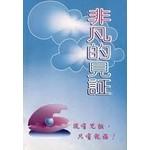 天道書樓 Tien Dao Publishing House 非凡的見証:沒有咒詛、只有祝福