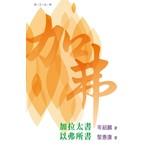 天道書樓 Tien Dao Publishing House 普天註釋:加拉太書.以弗所書