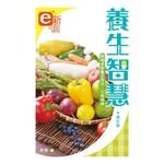 e新園 養生智慧(附40多款養生菜式/小食食譜)(增訂版)