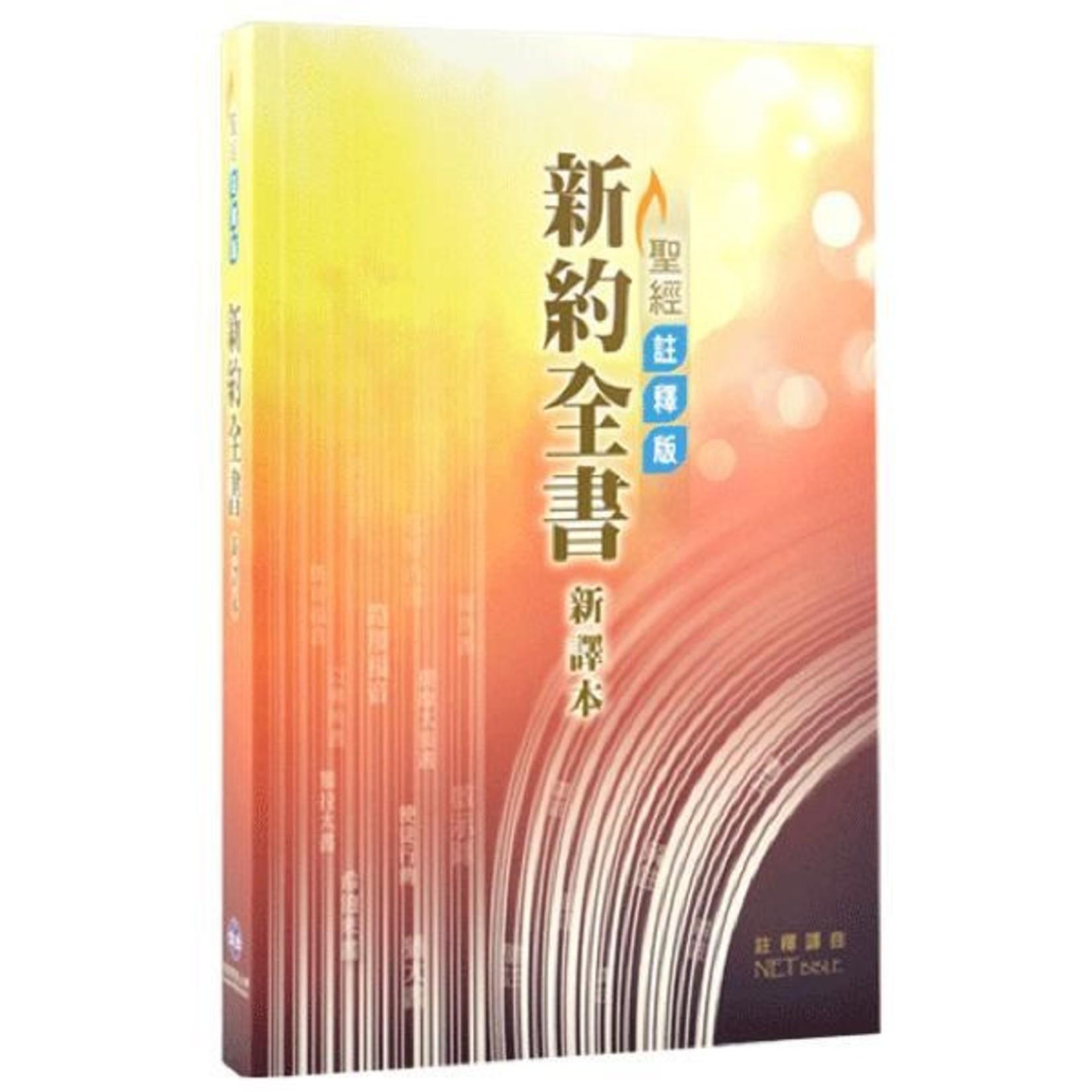 環球聖經公會 The Worldwide Bible Society 聖經.新約全書.新譯本註釋版.繁體標準裝.彩色平裝白邊
