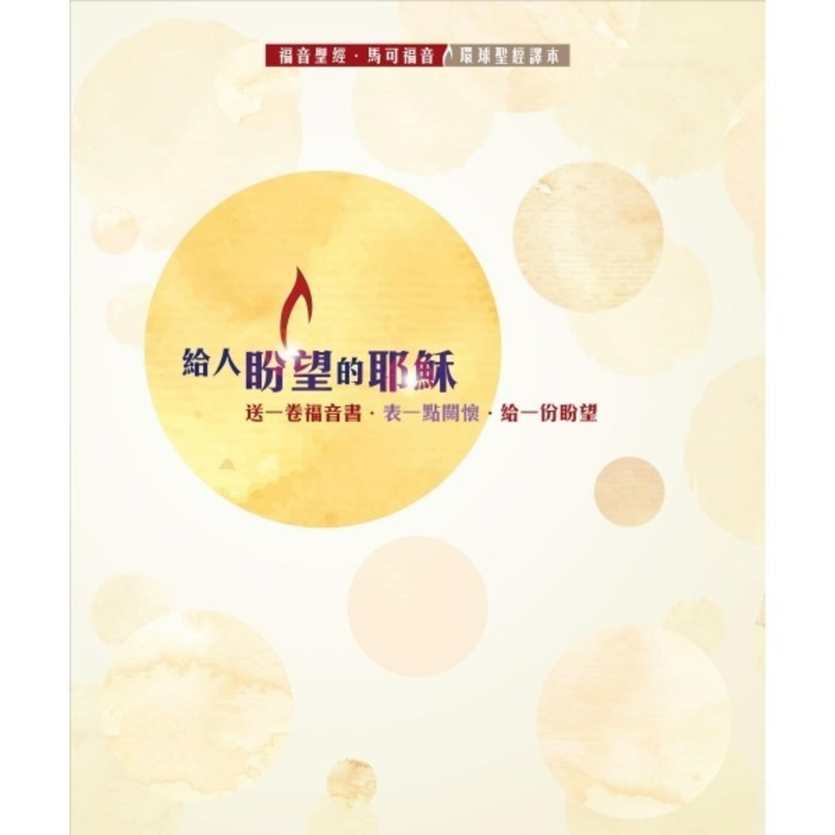 環球聖經公會 The Worldwide Bible Society 給人盼望的耶穌:福音聖經.馬可福音(簡體)
