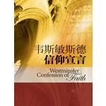 環球聖經公會 The Worldwide Bible Society 韋斯敏斯德信仰宣言(簡體)