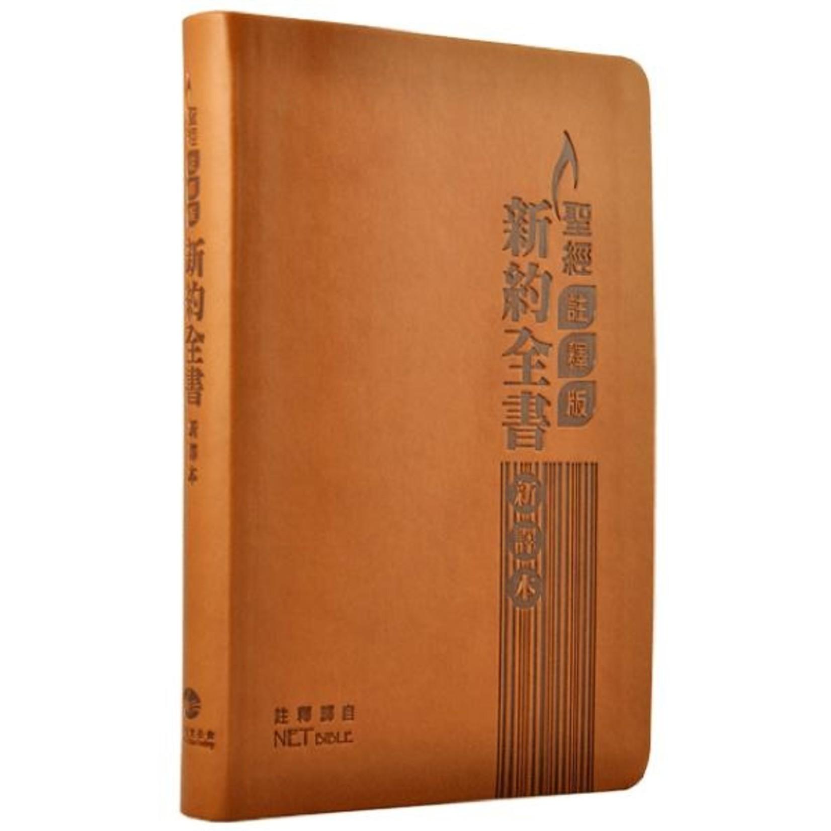 環球聖經公會 The Worldwide Bible Society 聖經.新約全書.新譯本註釋版.繁體標準裝.皮面金邊